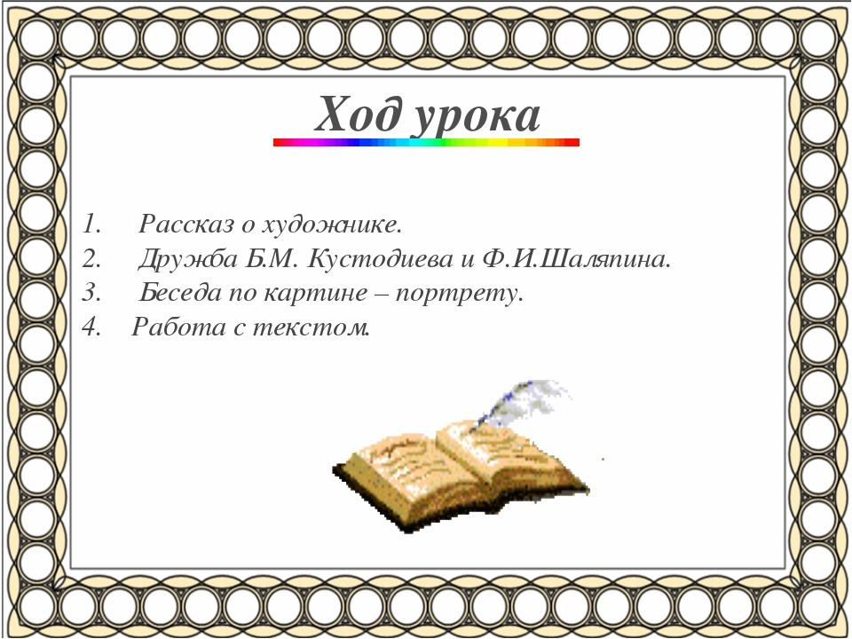 Ход урока Рассказ о художнике. Дружба Б.М. Кустодиева и Ф.И.Шаляпина. Беседа...