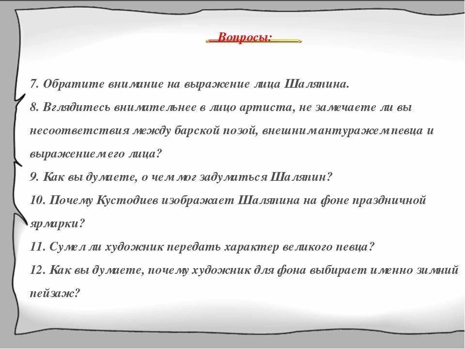 Вопросы: 7. Обратите внимание на выражение лица Шаляпина. 8. Вглядитесь внима...