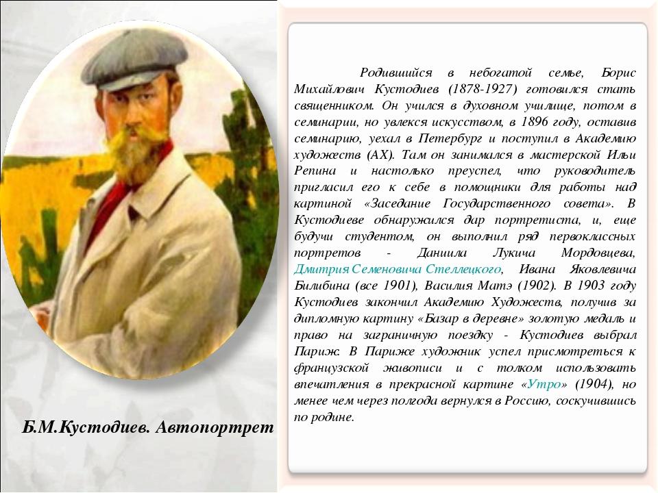 Б.М.Кустодиев. Автопортрет Родившийся в небогатой семье, Борис Михайлович Ку...