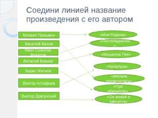 Соедини линией название произведения с его автором Василий Белов Михаил Пришв