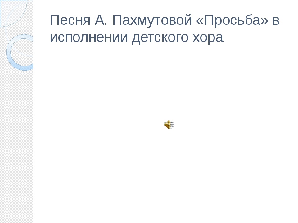 Песня А. Пахмутовой «Просьба» в исполнении детского хора