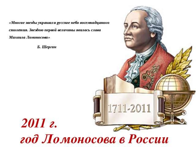 2011 г. год Ломоносова в России «Многие звезды украшали русское небо восемн...