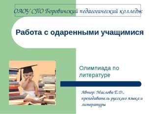 Работа с одаренными учащимися Олимпиада по литературе ОАОУ СПО Боровичский пе
