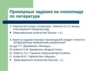 Примерные задания на олимпиаде по литературе 3. Перечислите роды литературы.