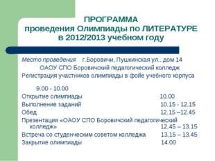 ПРОГРАММА проведения Олимпиады по ЛИТЕРАТУРЕ в 2012/2013 учебном году Место п