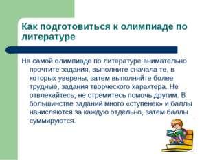 Как подготовиться к олимпиаде по литературе На самой олимпиаде по литературе
