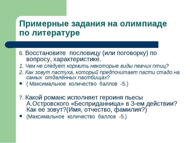 Примерные задания на олимпиаде по литературе 6. Восстановите пословицу (или п...