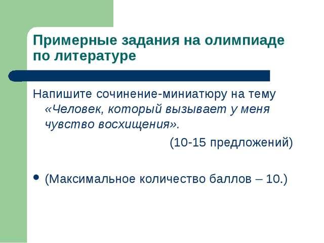 Примерные задания на олимпиаде по литературе Напишите сочинение-миниатюру на...