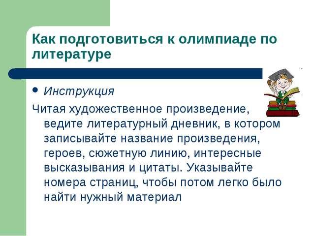 Как подготовиться к олимпиаде по литературе Инструкция Читая художественное п...