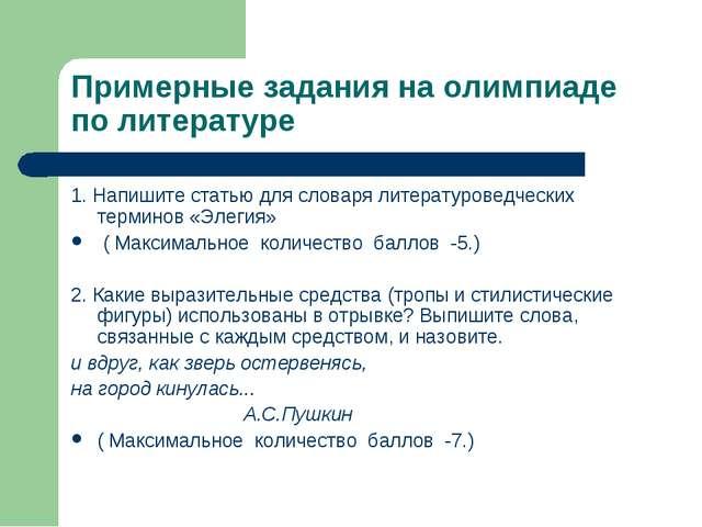 Примерные задания на олимпиаде по литературе 1. Напишите статью для словаря л...