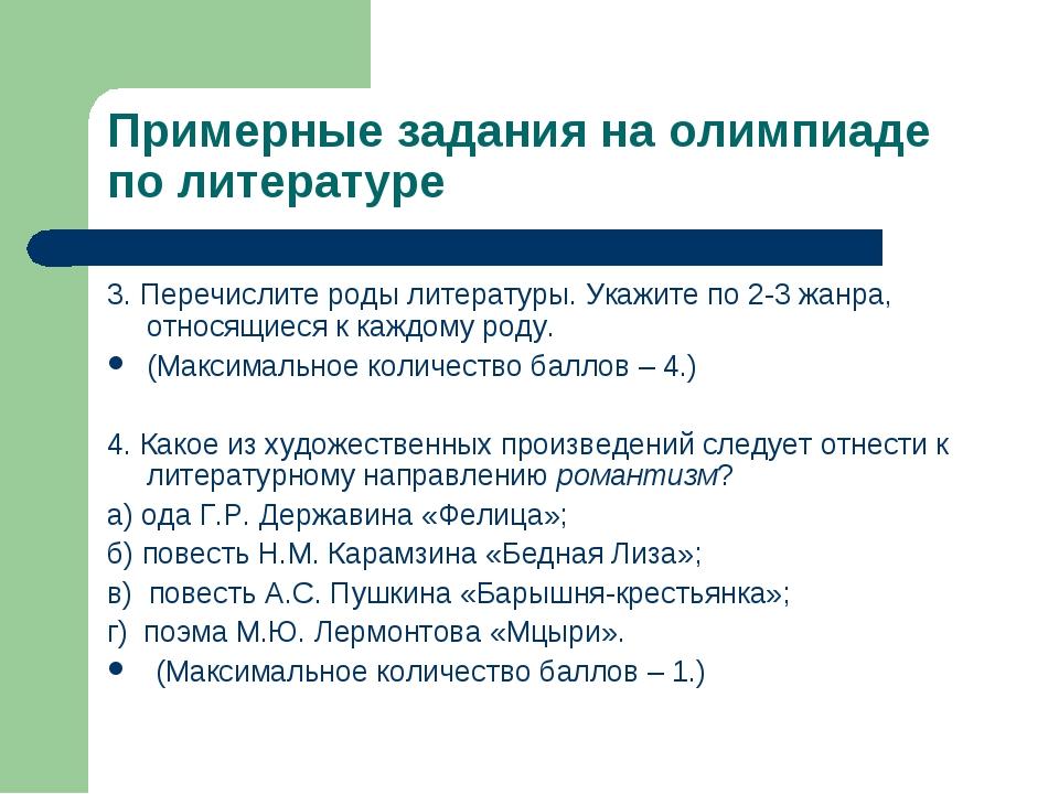 Примерные задания на олимпиаде по литературе 3. Перечислите роды литературы....