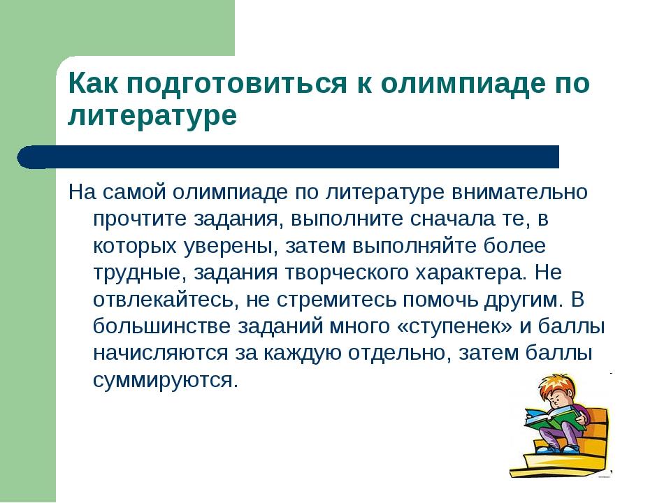 Как подготовиться к олимпиаде по литературе На самой олимпиаде по литературе...