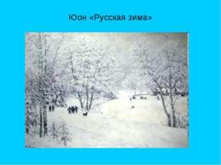 Юон «Русская зима»