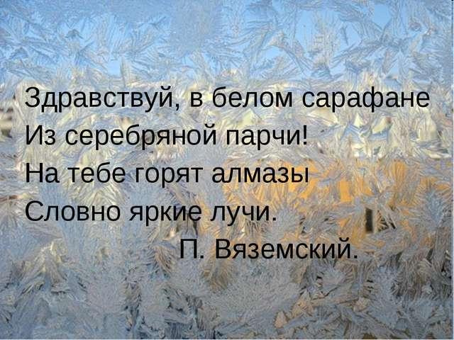 Здравствуй, в белом сарафане Из серебряной парчи! На тебе горят алмазы Словно...
