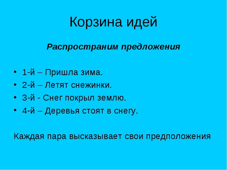 Корзина идей Распространим предложения 1-й – Пришла зима. 2-й – Летят снежинк...