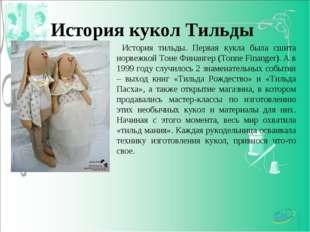 История кукол Тильды История тильды. Первая кукла была сшита норвежкой Тоне Ф