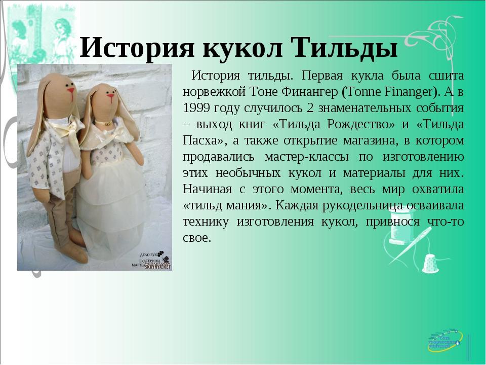 Возникновение кукол тильда