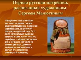 Первая русская матрёшка, расписанная художником Сергеем Малютиным Первую матр