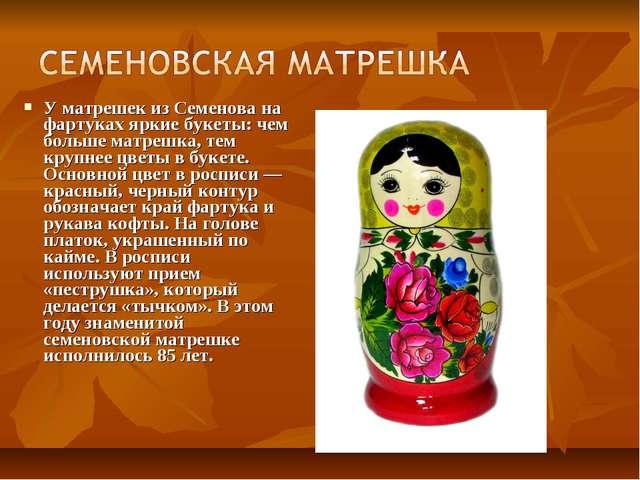 У матрешек из Семенова на фартуках яркие букеты: чем больше матрешка, тем кру...