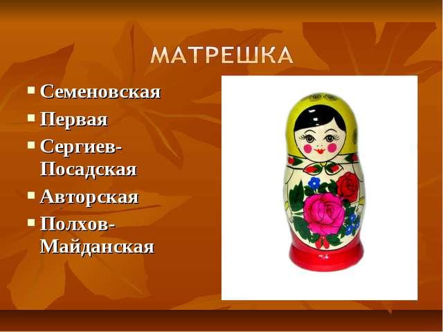 Семеновская Первая Сергиев-Посадская Авторская Полхов-Майданская