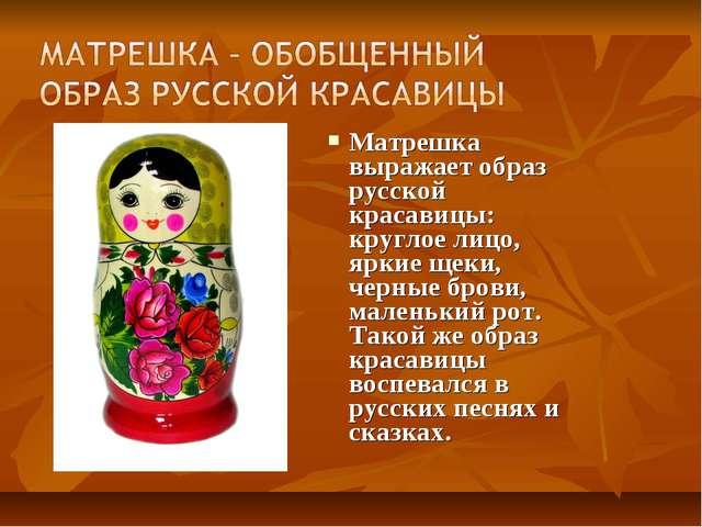 Матрешка выражает образ русской красавицы: круглое лицо, яркие щеки, черные б...