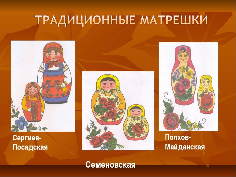 Сергиев-Посадская Полхов- Майданская Семеновская