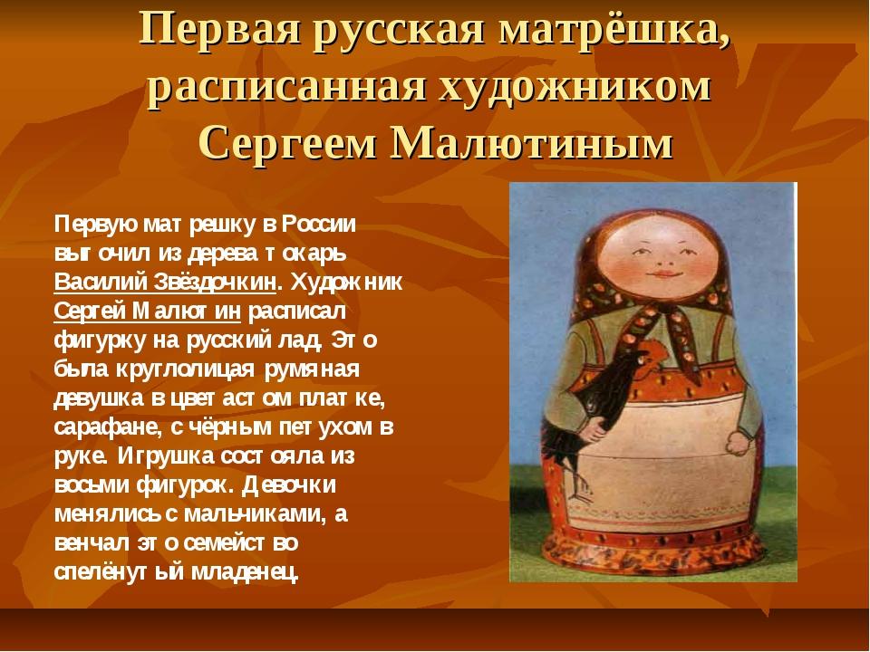 Первая русская матрёшка, расписанная художником Сергеем Малютиным Первую матр...