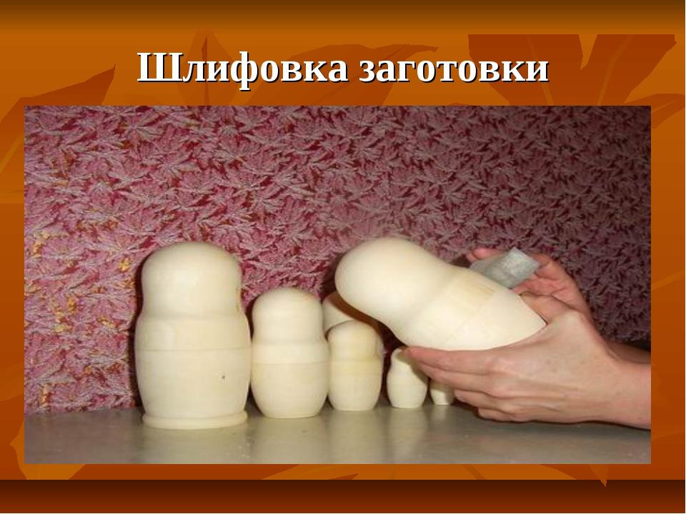 Шлифовка заготовки
