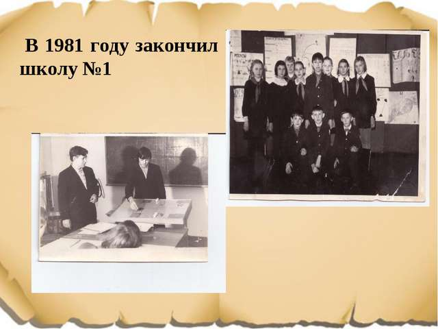 В 1981 году закончил школу №1