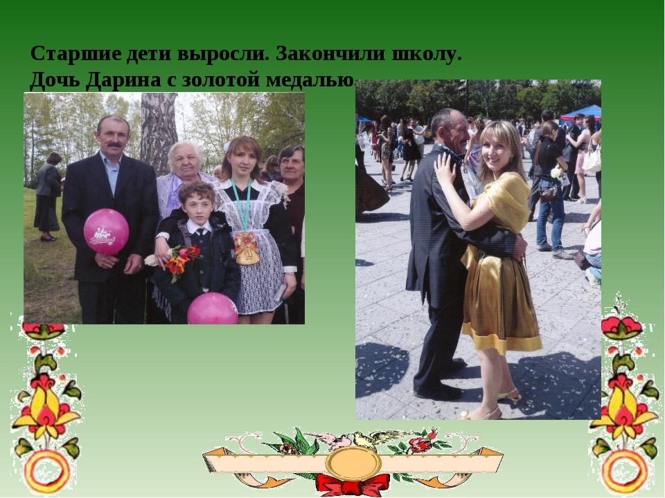 Старшие дети выросли. Закончили школу. Дочь Дарина с золотой медалью.