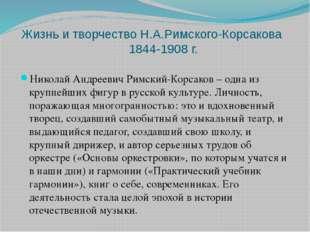 Жизнь и творчество Н.А.Римского-Корсакова 1844-1908 г. Николай Андреевич Рим