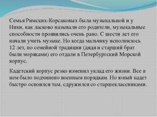 Семья Римских-Корсаковых была музыкальной и у Ники, как ласково называли его