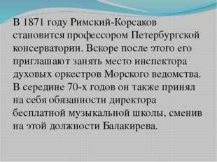 В 1871 году Римский-Корсаков становится профессором Петербургской консерватор