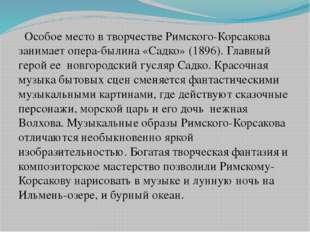 Особое место в творчестве Римского-Корсакова занимает опера-былина «Садко» (
