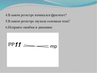 4.В каком регистре начинался фрагмент? 5.В каком регистре звучала основная те