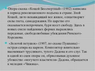 Опера-сказка «Кощей Бессмертный» (1902) написана в период революционного подъ