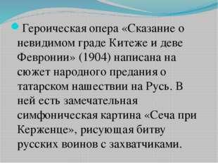 Героическая опера «Сказание о невидимом граде Китеже и деве Февронии» (1904)