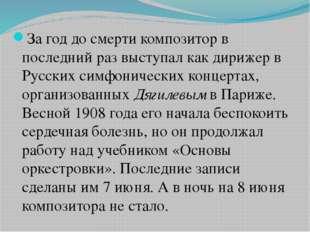 За год до смерти композитор в последний раз выступал как дирижер в Русских си