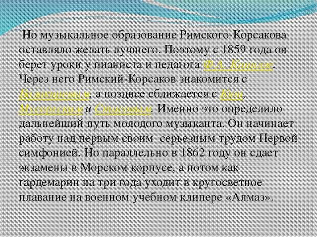 Но музыкальное образование Римского-Корсакова оставляло желать лучшего. Поэт...