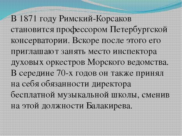 В 1871 году Римский-Корсаков становится профессором Петербургской консерватор...