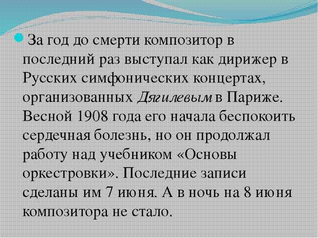 За год до смерти композитор в последний раз выступал как дирижер в Русских си...