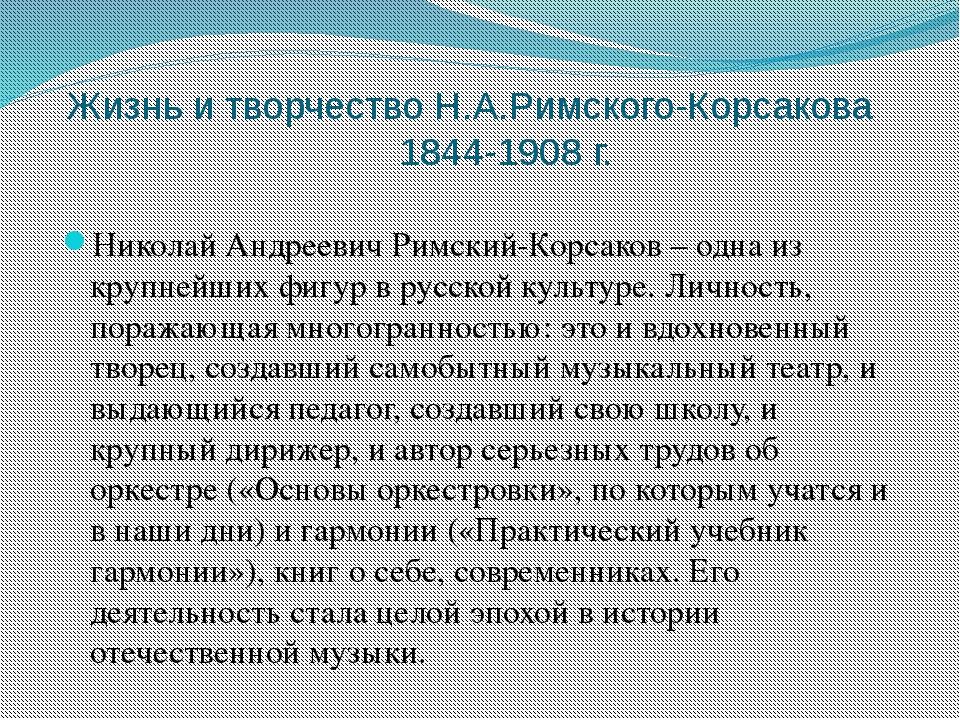 Жизнь и творчество Н.А.Римского-Корсакова 1844-1908 г. Николай Андреевич Рим...