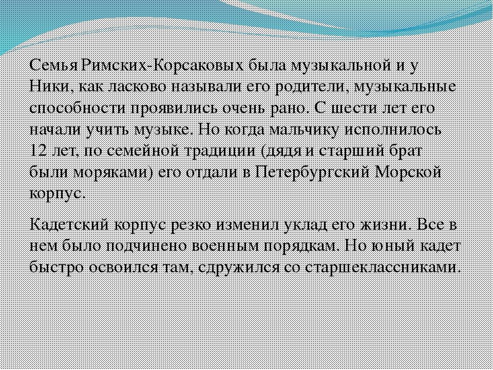 Семья Римских-Корсаковых была музыкальной и у Ники, как ласково называли его...