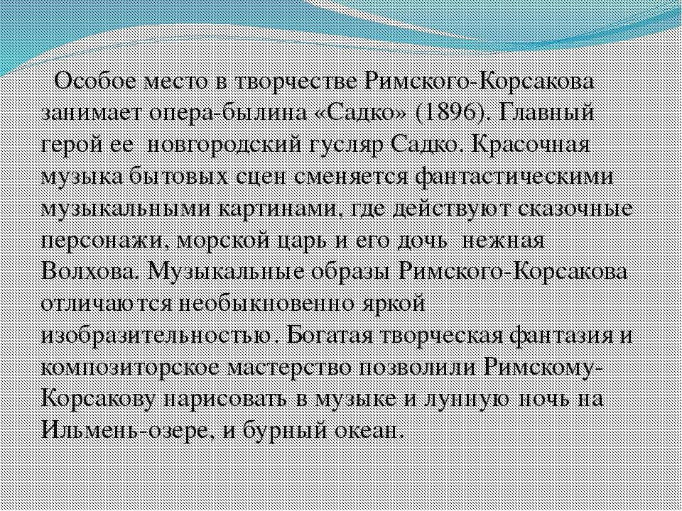 Особое место в творчестве Римского-Корсакова занимает опера-былина «Садко» (...