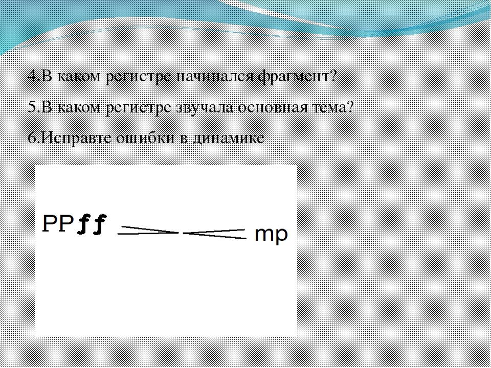 4.В каком регистре начинался фрагмент? 5.В каком регистре звучала основная те...