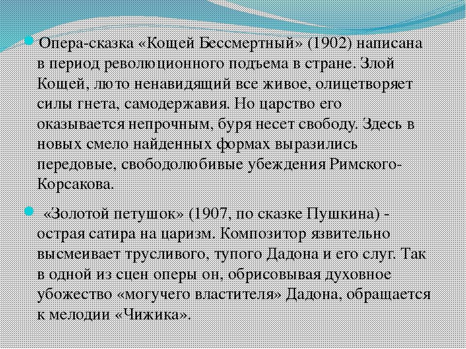 Опера-сказка «Кощей Бессмертный» (1902) написана в период революционного подъ...
