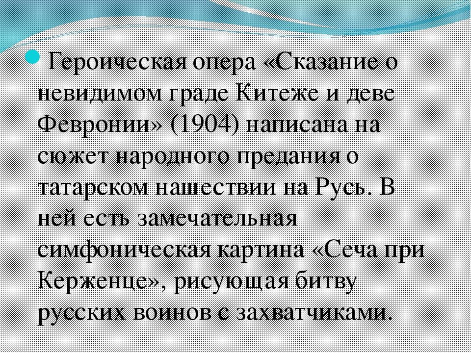 Героическая опера «Сказание о невидимом граде Китеже и деве Февронии» (1904)...