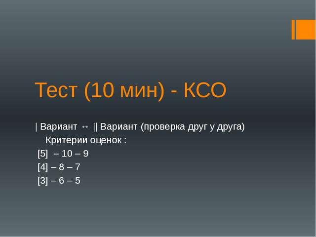 Тест (10 мин) - КСО | Вариант ↔ || Вариант (проверка друг у друга) Критерии о...