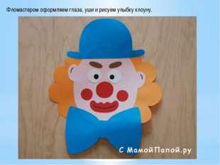 Фломастером оформляем глаза, уши и рисуем улыбку клоуну.