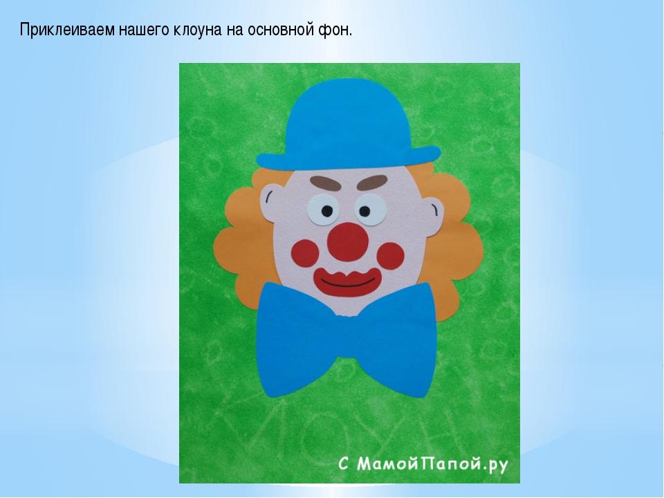Приклеиваем нашего клоуна на основной фон.